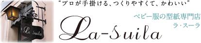 ベビー服の型紙のお店 ラ・スーラ 公式ブログ